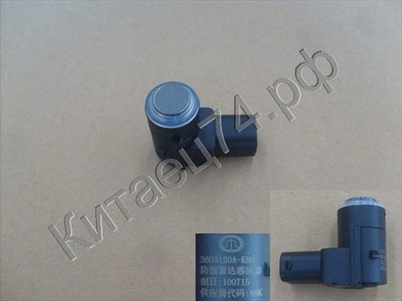 Датчик парктроника Great Wall Hover H5 3603120A-K80